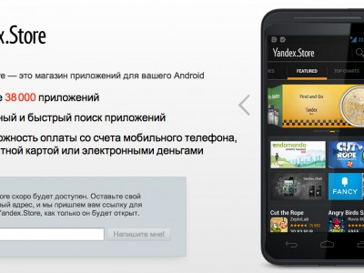 Yandex.Store - ����� ������� ���������� ��� ��������� ��� ����������� Android