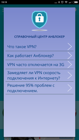 VPN Unblocker