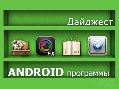����� ������� � ���������� �������� ��� Android (1 - 7 ������� 2016)