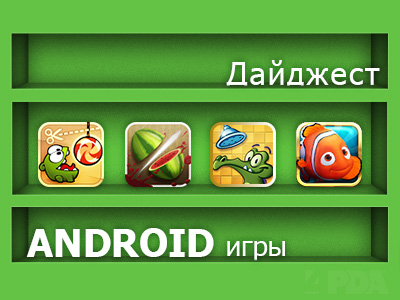 ����� ������� � ���������� ��� ��� Android (22 - 29 ������ 2015)
