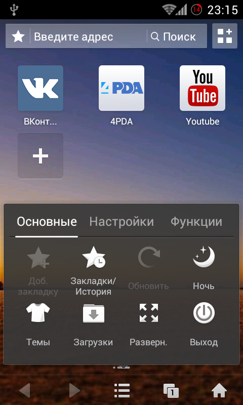 темы для uc browser