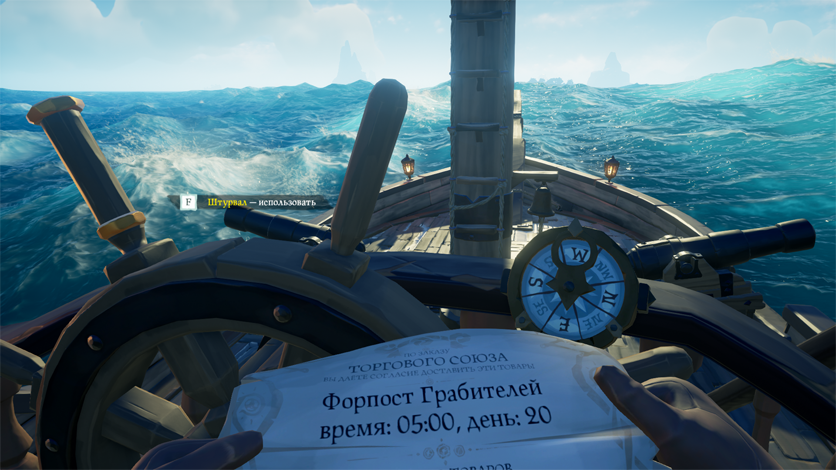 Sea of Thieves 07.04.2018 15_41_11