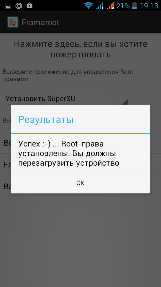 super user android что это